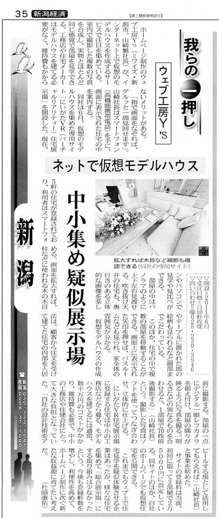 日本経済新聞 我らの一押し にいがたVR住宅展示場紹介